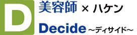大阪で理・美容師派遣といえばD-decide(ディーディサイド)